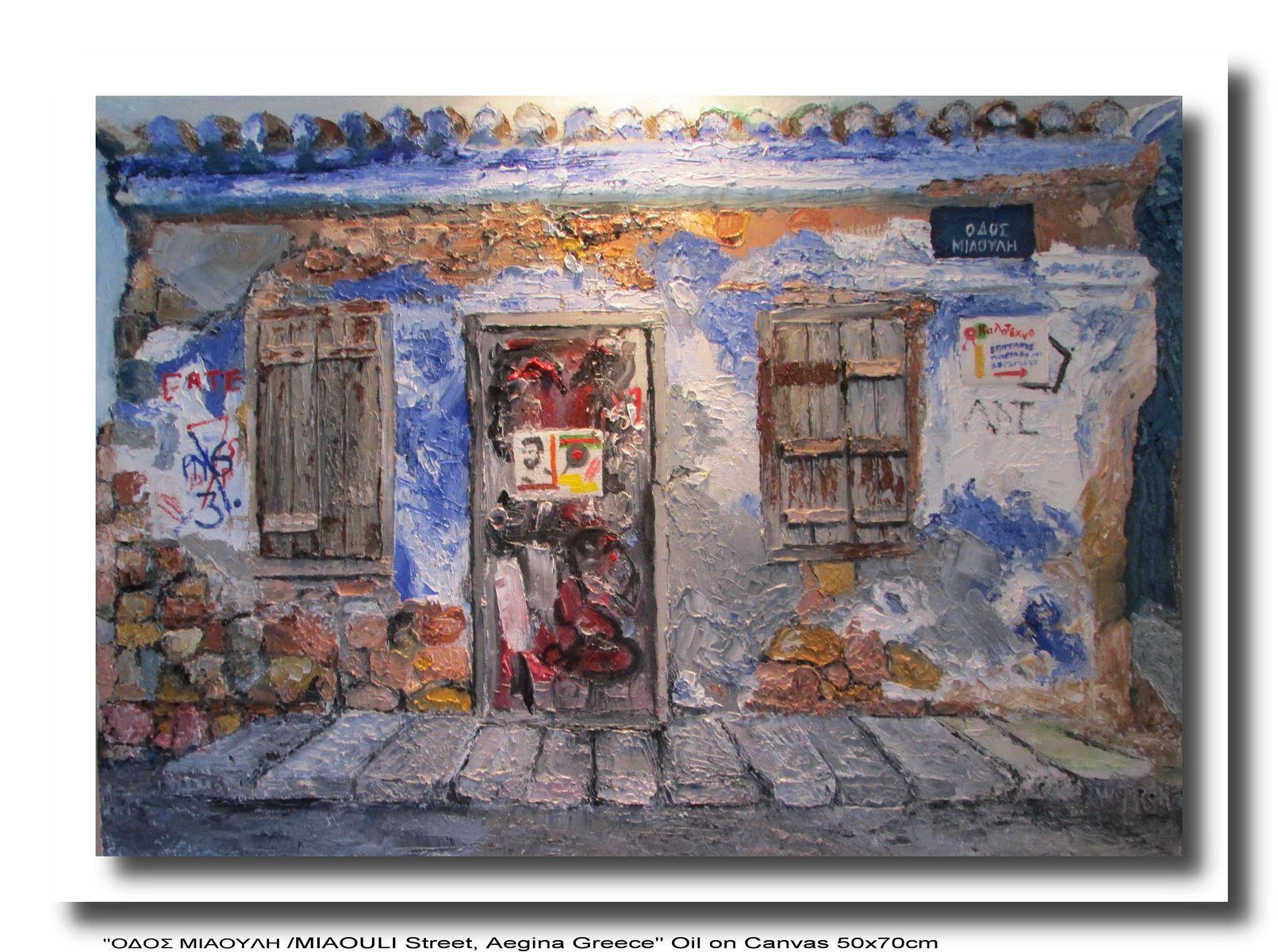 ΟΔΟΣ ΜΙΑΟΥΛΗ/MIAOULI Street, Aegina, Greece